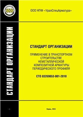СТО 83269053-001-2010 Применение в транспортном строительстве неметаллической композитной арматуры периодического профиля