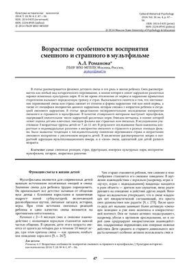 Культурно-историческая психология 2014 №04