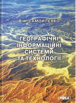 Самойленко В.М. Географічні інформаційні системи та технології