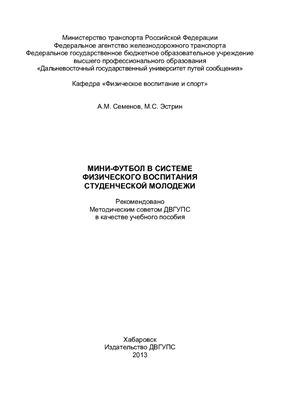 Семенов A.M., Эстрин М.С. Мини-футбол в системе физического воспитания студенческой молодежи