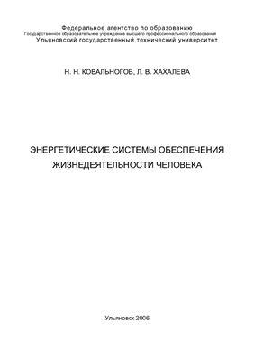 Ковальногов Н.Н., Хахалева Л.В. Энергетические системы обеспечения жизнедеятельности человека: Пособие для практических занятий