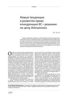 Энтин К.В. Новые тенденции в развитии права конкуренции ЕС - решение по делу Аstrazeneca