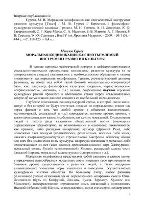 Гуреев М.В. Моральная кодификация как неотъемлемый инструмент развития культуры
