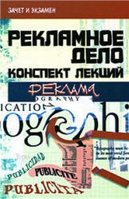 Шевчук Д.А. Рекламное дело: конспект лекций