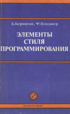 Керниган Б., Плоджер Ф. Элементы стиля программирования