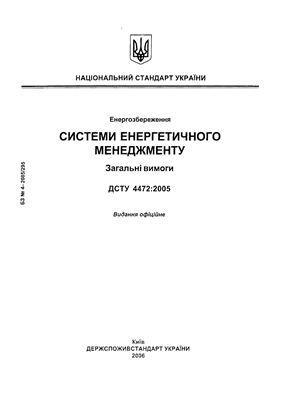 ДСТУ 4472: 2005 Енергозбереження. Системи енергетичного менеджменту. Загальні вимоги