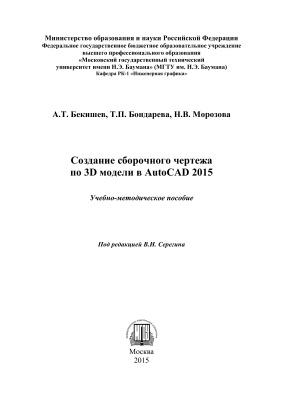 Бекишев А.Т., Бондарева Т.П., Морозова Н.В. Создание сборочного чертежа по 3D модели в AutoCAD 2015