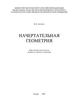 Антипов В.А.Начертательная геметрия. Курс лекций для студентов