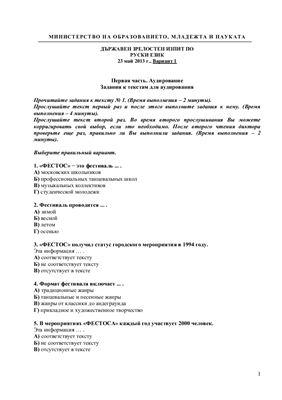 Тест по русскому языку на аттестат зрелости МО Болгарии. Экзаменационная модель 2013 года (май)
