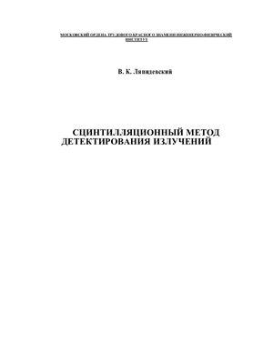 Ляпидевский В.К. Сцинтилляционный метод детектирования излучений