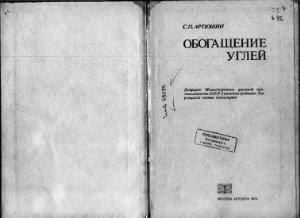Артюшин С.П. Обогащение углей