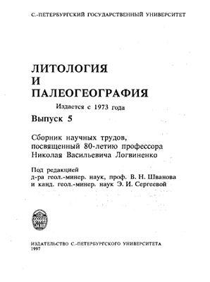 Шванов В.Н., Сергеева Э И. (ред.) Литология и палеогеография. Вып. 5