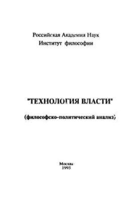 Соколова Р.И. (отв. ред.) Технология власти (философско-политический анализ)