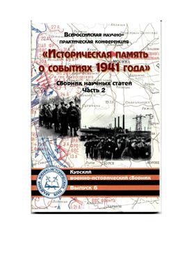 Романько О.В. Белоруссия в планах германского военно-политического руководства