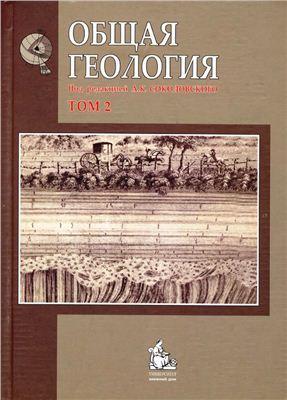 Соколовский А.К. (ред.). Общая геология. Том 2