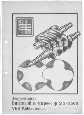 Документация по винтовому компрессору S3-2500
