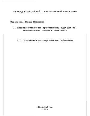 Стрелкова И.И. Подведомственность арбитражному суду дел по экономическим спорам и иных дел