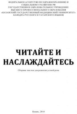 Якубова Л.С. (сост). Читайте и наслаждайтесь: сборник текстов для развития устной речи