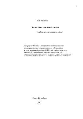 Реброва Н.П. Физиология сенсорных систем