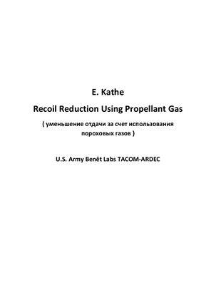 Катэ Е. Уменьшение отдачи за счет использования пороховых газов. Kathe E. Recoil Reduction Using Propellant Gas