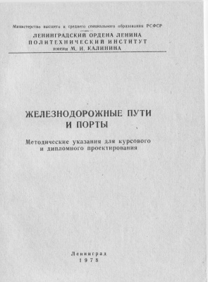 Альхименко А.И., Смолко С.Я. (сост.) Железнодорожные пути и порты