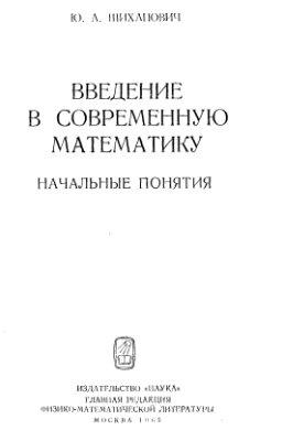 Шиханович Ю.А. Введение в современную математику. Начальные понятия