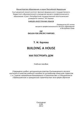 Карлова Т.М. Building a House. Как построить дом