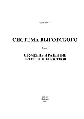 Касвинов С.Г. Система Выготского. Книга 1. Обучение и развитие детей и подростков