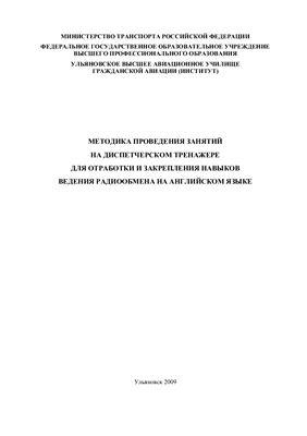 Арагилян Н.К., Карнаухов В.А. Методика проведения занятий на диспетчерском тренажёре для отработки и закрепления навыков ведения радиобмена на английском языке