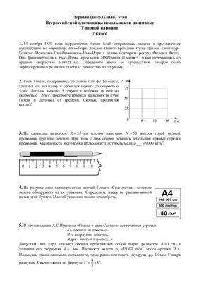 Первый (школьный) этап Всероссийской олимпиады школьников по физике. 7-11 класс