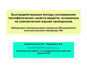 Быстродействующие методы исследования теплофизических свойств веществ, основанные на электрическом взрыве проводников