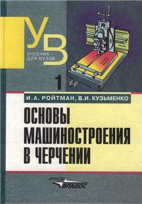 Ройтман И.А. Кузьменко В.И.Основы машиностроения в черчении. Книга 1