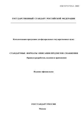 ГОСТ Р 51725.4-2002 Каталогизация продукции для федеральных государственных нужд. Стандартные форматы описания предметов снабжения. Правила разработки, ведения и применения