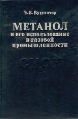 Бухгалтер Э.Б. Метанол и его использование в газовой промышленности