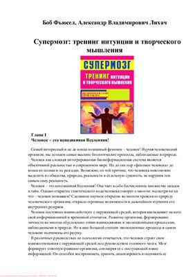 Фьюсел Боб, Лихач Александр. Супермозг: тренинг интуиции и творческого мышления