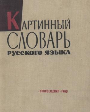 Ванников Ю.В., Щукин А.Н. Картинный словарь русского языка