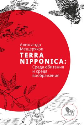 Мещеряков Александр. Terra Nipponica. Среда обитания и среда воображения