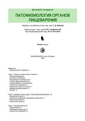 Хендерсон Дж.М. Патофизиология органов пищеварения