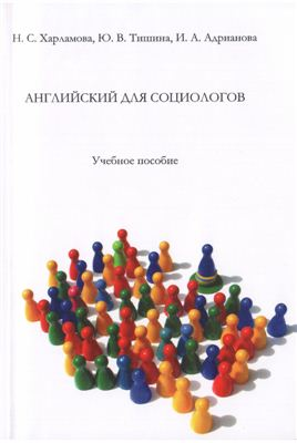Харламова Н.С., Тишина Ю.В., Адрианова И.А. Английский для социологов