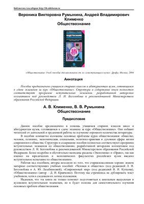 Клименко, Румынина. Экзамен по обществознанию. Конспекты ответов