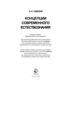 Садохин А.П. Концепции современного естествознания