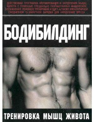 Брунгард К. Бодибилдинг. Тренировка мышц живота