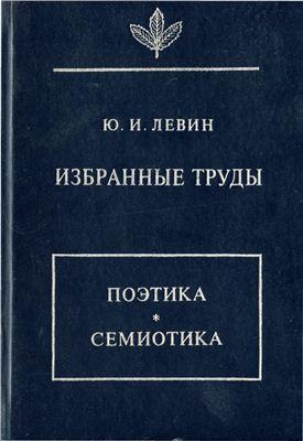 Левин Ю.И. Избранные труды