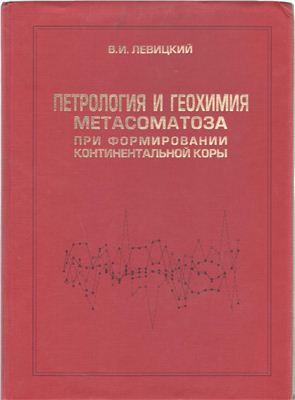Левицкий В.И. Петрология и геохимия метасоматоза при формировании континентальной коры