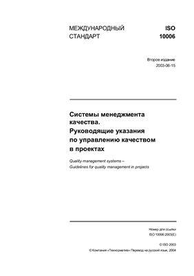ISO 10006-2003 Системы менеджмента качества. Руководящие указания по управлению качеством в проектах
