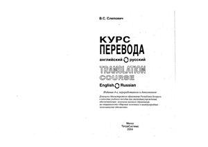 Слепович В.С. Курс перевода (английский-русский язык)