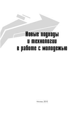 Алексеева А.Е. (ред.) Новые подходы и технологии работы с молодежью