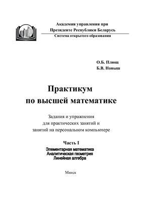 Плющ О.Б., Новыш Б.В. Практикум по высшей математике