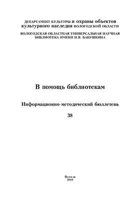 Корнилова Н.В. В помощь библиотекам