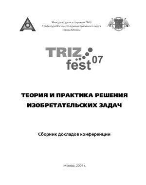 Кудрявцев А. (сост.) Теория и практика решения изобретательских задач